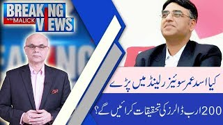 Breaking Views With Malick | Asad Umar Exclusive Interview : Inside Story | 5 August 2018 | 92NewsHD