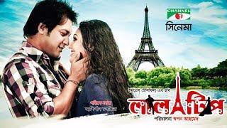লাল টিপ | Lal Tip | Bangla Full Movie | Emon | Kusum Sikder | Channel i TV