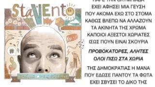 Ακόμα Ονειρεύομαι - Stavento (Official Lyric Video)