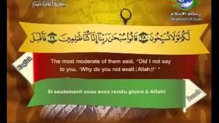 سورة القلم بصوت سعد الغامدي Surat Al-Qalam by Saad Al-Ghamdy