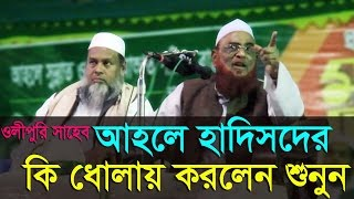 Maulana Nurul Islam Olipuri bangla waz 2017 আহলে হাদিস ভন্ডদের মুখুশ উন্মচন