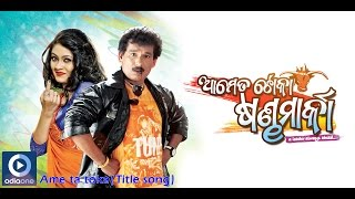 Odia Movie | Aame Ta Toka Sandha Marka | Title Song | Papu Pam Pam | Koel Banerjee | Oriya Songs