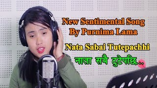 Nata Sabai Tutepachhi नाता सबै टुटेपछी | Purnima Lama को फेरी अर्को मन छुने आवाज |New Song 2018/2074