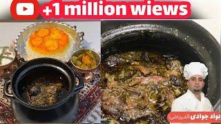 آموزش قرمه سبزي به سبك رستوراني  و ١٠ راز كه آشپزها هيچوقت به كسي ياد نميدن (جوادجوادي)