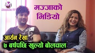 Aaryan Sigdel & Rekha Thapa || सात बर्षपछि सिनेमामा सँगै || Movie - Rudra Priya || Mazzako TV
