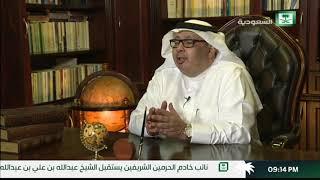برنامج خلف السطور استعدادات المملكة العربية السعودية لخدمة ضيوف الرحمن