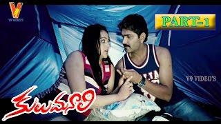 Kulumanali Telugu Full Movie | Part 1/10 | Vimala Raman | Shashank | Archana | V9 Videos