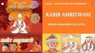 Kabir Amritwani Vol.1 By Debashish Das Gupta I Full Audio Song Juke Box