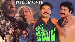 No.20 Madras Mail Telugu Full Length Movie || Mammotty, Mohanlal ||  Latest Telugu Movie 2016