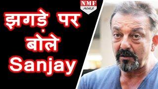 Salman Khan से झगड़े पर Finally Sanjay Dutt ने तोड़ी चुप्पी