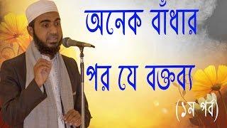 (১ম খণ্ড) যে বক্তব্যের কারণে একাধিকবার বাঁধা প্রাপ্ত হয় Mohammad Sifat Hasan