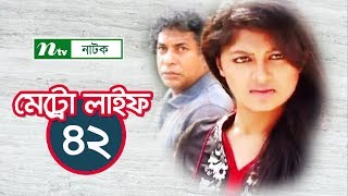 Bangla Natok   Metro Life  মেট্রো লাইফ | Episode 42 | Mosharraf Karim & Mousumi | Drama & Telefilm