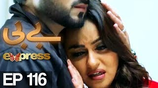 BABY - Episode 116 uploaded on 09-09-2017 2488 views