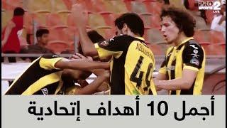 أجمل 10 أهداف إتحادية في الدور الأول من الدوري السعودي 2017-2018