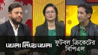 ফুটবল ক্রিকেটের বিপিএল || 'খেলা নিয়ে খেলা' || Khela Niye Khela || DBC NEWS 18/01/19