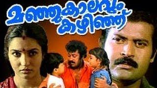 Manju Kalam Kazhinju | Siddique,Suganya | Superhit Malayalam Movie HD