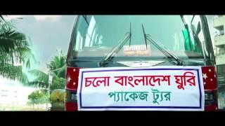 Chupi Chupi bangla new song by milon & puja 2016