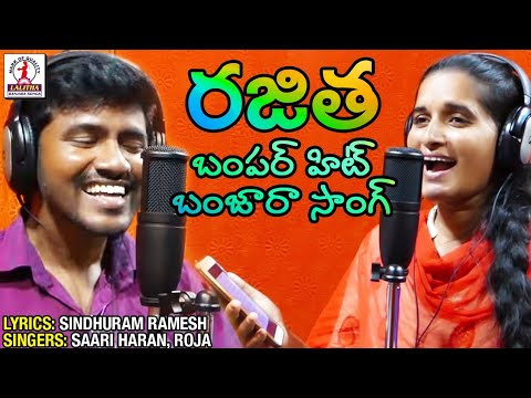 Xxx Mp4 RAJITHA Bumper Hit Banjara Song 2018 రజిత Rajitha Banjara DJ Song Telangana DJ Folk Songs 2018 3gp Sex