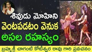 Real Thing behind Mohini Avatar and Lord Siva in Bhagavatam  by Sri Chaganti Koteswara Rao Garu