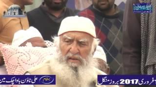 Peer Sial Lajpal Shaikh Ul Islam Conference faisalabad 2017