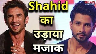 Shahid Kapoor को Best Actor Award मिलने के बाद Sushant ने उड़ाया मज़ाक