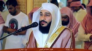 سورة القيامة   أروع تلاوة ستسمعها للشيخ عبد الرحمن العوسي خااااشعة رمضان37