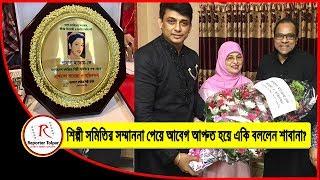 শিল্পী সমিতির সম্মাননা পেয়ে চোখের পানি ধরে রাখতে পারলেন না শাবানা   Actress Shabana   Bangla News