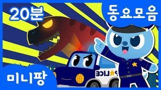경찰차, 소방차송 + 총12곡 | 미니특공대와 함께 노래해요 | 모음집 | 미니팡TV 율동동요♬