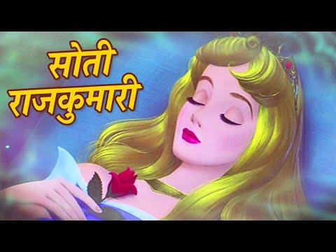 Xxx Mp4 सोती राजकुमारी Hindi Fairy Tales Stories For Kids Hindi Kahaniya For Kids Mumbo Jumbo Kids 3gp Sex