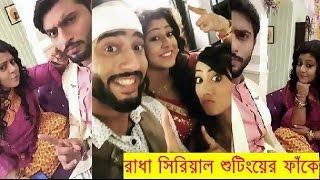 Radha Behind The Scenes | বাংলা সিরিয়াল রাধা শুটিংয়ের দৃশ্য | Bangla Serial Raadha Shooting Pics