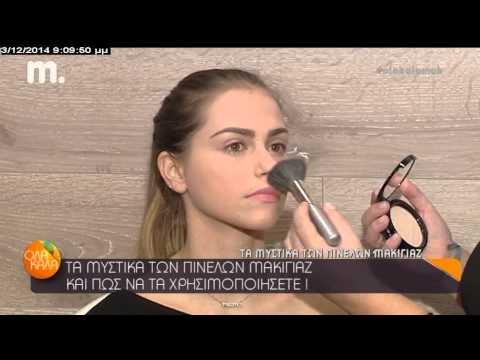 Σωστή χρήση των πινέλων μακιγιάζ από την Ράνια Μπουντούρη