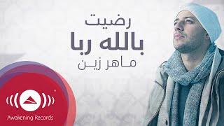 Maher Zain - Radhitu Billahi (Arabic) | ماهر زين - رضيت بالله ربا | Official Lyrics