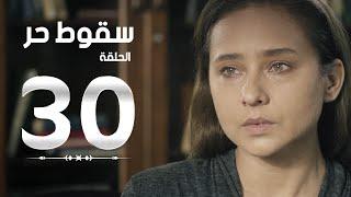 مسلسل سقوط حر | Sokoot Hor Series - مسلسل سقوط حر - الحلقة الثلاثون والأخيرة | Sookot Hor - Ep 30