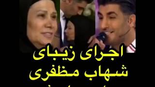 کلیپ اجرای زیبا و احساسی شهاب مظفری برای مادرش در برنامه احسان علیخانی بهار نارنج