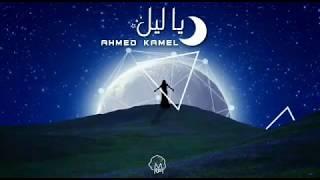 أحمد كامل - ياليل || Ahmed kamel - ya leeel