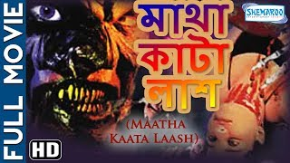 Maatha Kaata Laash {HD) - Superhit Bengali Movie - Shakti Kapoor - Swapna - Deepak Shirke