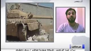 مداخلة براء عبد الرحمن لشدا الفضائية حول هجوم النظام على عين ترما وخرقة لتخفيض التصعيد