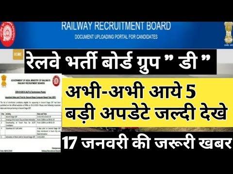 Xxx Mp4 RRB Group D 5 Big New Updates रेलवे भर्ती बोर्ड की तरफ से आये 5 बड़े नये अपडेटस जल्दी देखे 3gp Sex
