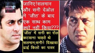 """जानिए ! फिल्म """"जीत"""" के बाद सलमान खान ने सनी के साथ कभी काम क्यों नहीं किया ?"""