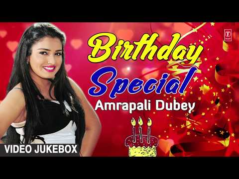 Xxx Mp4 BHOJPURI QUEEN AMRAPALI DUBEY BIRTHDAY SPECIAL 11 JAN VIDEO SONGS JUKEBOX HAMAARBHOJPURI 3gp Sex