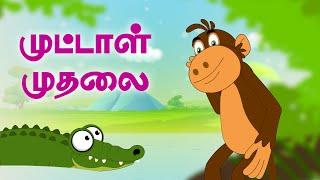 Foolish Crocodile -Panchatantra Tales -(தமிழ் கதைகள்)Tamil Moral Stories For Kids