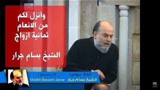 الشيخ بسام جرار | تفسير وأنزل لكم من الانعام ثمانية ازواج