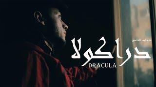 كليب | دراكولا | سادات العالمي  _  clip Dracola sadat el3alamy _ اخراج عمر دونجا
