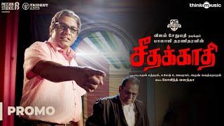 Seethakaathi Promo Spot 01 | Vijay Sethupathi | Balaji Tharaneetharan | Govind Vasantha