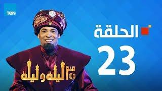 مسلسل 30 ليلة و ليلة - سعد الصغير - الحلقة 23 كاملة | Episode 23 - 30 Leila w Leila
