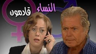 النساء قادمون ׀ حسين فهمي – هالة فاخر ׀ الحلقة 03 من 35