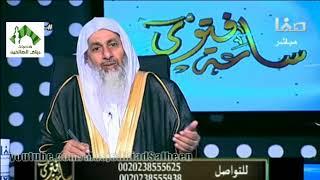 فتاوى قناة صفا (101) للشيخ مصطفى العدوي 12-8-2017