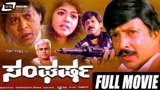Sangharsha -- ಸಂಘರ್ಷ  Kannada Full HD Movie FEAT. Vishnuvardhan,Geetha