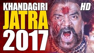 Khandagiri Jatra 2017, Bhubaneswar Jatra 2017 - JOLLYWOOD FEVER - CineCritics