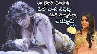 Yedu Chepala Katha Trailer | Bigg Boss Bhanu Sree | #YeduChepalaKathaTrailer | Telugu Varthalu